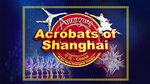 Amazing Acrobats of Shanghai - Branson, Missouri 2018 / 2019 Information, discount show tickets, schedule, and map